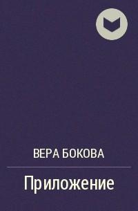 Вера Бокова - Приложение