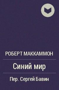 Роберт Маккаммон - Синий мир