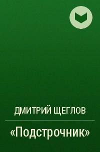 Дмитрий Щеглов -