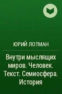 ВНУТРИ МЫСЛЯЩИХ МИРОВ ЛОТМАН СКАЧАТЬ БЕСПЛАТНО