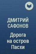 Дмитрий Сафонов - Дорога на остров Пасхи
