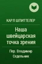 КАРЛ ШПИТТЕЛЕР ОЛИМПИЙСКАЯ ВЕСНА СКАЧАТЬ БЕСПЛАТНО