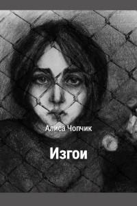 Алиса Игоревна Чопчик - Изгои