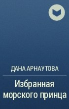 Дана Арнаутова - Избранная морского принца