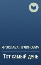 Ярослава Пулинович - Тот самый день