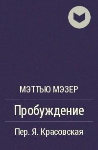 Мэттью Мэзер - Пробуждение
