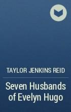 Тейлор Дженкинс Рейд - Seven Husbands of Evelyn Hugo