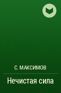 С. Максимов - Нечистая сила