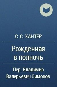 С.С. Хантер - Рожденная в полночь