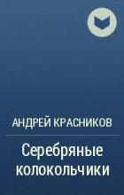 Красников Андрей Андреевич - Серебряные колокольчики