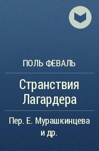 Поль Феваль - Странствия Лагардера