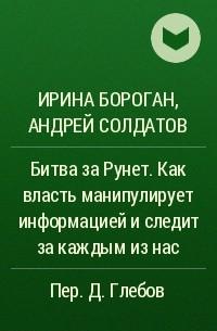 - Битва за Рунет. Как власть манипулирует информацией и следит за каждым из нас