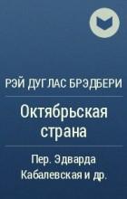 Рэй Дуглас Брэдбери - Октябрьская страна