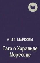 А. и Е. Марковы - Сага о Харальде Мореходе