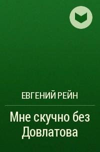 Евгений Рейн - Мне скучно без Довлатова