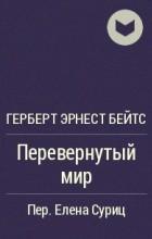 Герберт Эрнест Бейтс - Перевернутый мир