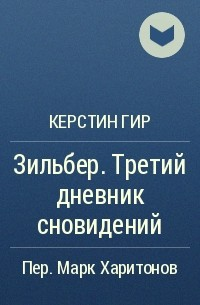 Керстин Гир - Зильбер. Третий дневник сновидений