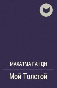Махатма Ганди - Мой Толстой