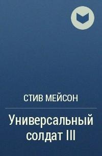 КНИГА МЕЙСОН УНИВЕРСАЛЬНЫЙ СОЛДАТ 3 СКАЧАТЬ БЕСПЛАТНО