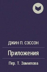 Джин П. Сэссон - Приложения