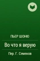ПЬЕР ШОНЮ СКАЧАТЬ БЕСПЛАТНО