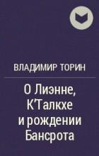 Владимир Торин - О Лиэнне, К'Талкхе и рождении Бансрота
