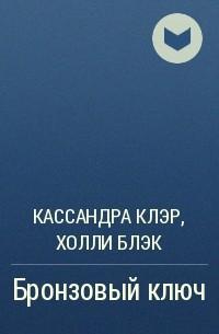 Кассандра Клэр, Холли Блэк  - Бронзовый ключ