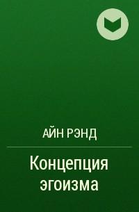 АЙН РЭНД КОНЦЕПЦИЯ ЭГОИЗМА СКАЧАТЬ БЕСПЛАТНО