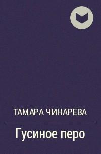 Тамара Чинарёва - Гусиное перо