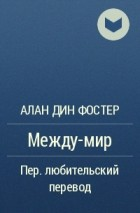 Алан Дин Фостер - Между-мир