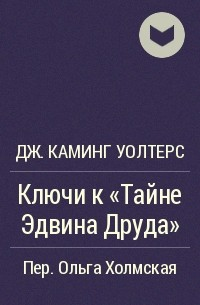 Дж. Каминг Уолтерс - Ключи к