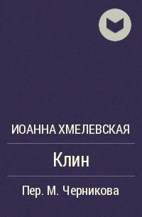 Иоанна Хмелевская - Клин