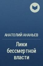 АНАНЬЕВ ЛИКИ БЕССМЕРТНОЙ ВЛАСТИ СКАЧАТЬ БЕСПЛАТНО