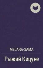 Melara-sama - Рыжий Кицуне