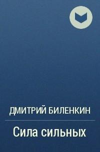 Дмитрий Биленкин - Сила сильных