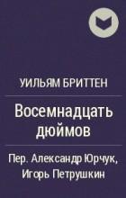 Уильям Бриттен - Восемнадцать дюймов