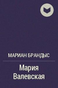 Мариан Брандыс - Мария Валевская