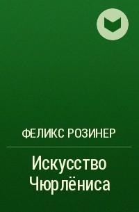 Феликс Розинер - Искусство Чюрлёниса