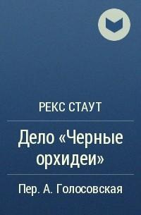 Рекс Стаут - Дело