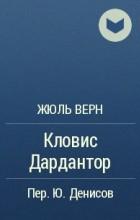 Жюль Верн - Кловис Дардантор