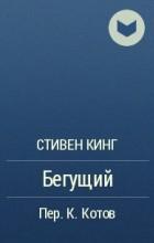 Стивен Кинг - Бегущий