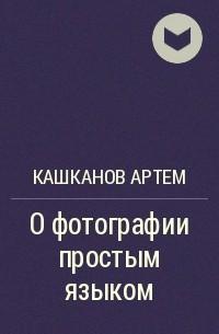 артем кашканов о фотографии том, как сделать
