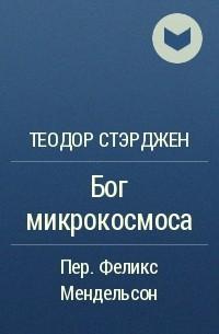 Теодор Стэрджен - Бог микрокосмоса