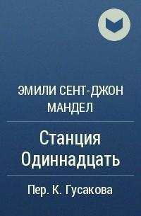 Эмили Сент-Джон Мандел - Станция Одиннадцать