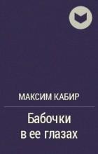 Максим Кабир - Бабочки в ее глазах