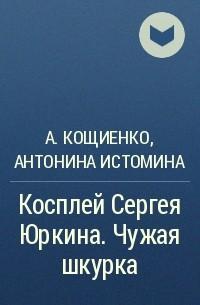 - Косплей Сергея Юркина. Чужая шкурка