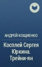 Андрей Кощиенко - Косплей Сергея Юркина. Трейни-ян