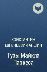 Константин Евгеньевич Аршин - Тузы Майкла Паркеса