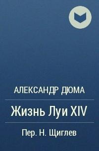 Александр Дюма - Жизнь Луи XIV