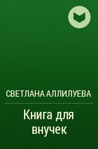 Светлана Аллилуева - Книга для внучек